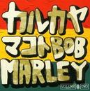 カルカヤマコト covers BOB MARLEY vol,2/カルカヤマコト