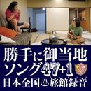 勝手に御当地ソング47+1 日本全国旅館録音/勝手に観光協会(みうらじゅん&安齋肇)