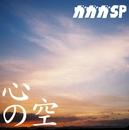 心の空/ガガガSP