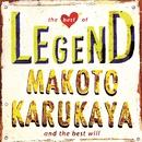LEGEND OF KARUKAYA MAKOTO カルカヤマコト伝説/カルカヤマコト