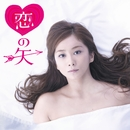 恋の矢/かりゆし58
