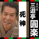 三遊亭圓楽「死神」/三遊亭円楽