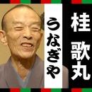 桂歌丸「うなぎや」/桂 歌丸