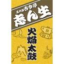 古今亭志ん生「火焔太鼓」/五代目 古今亭志ん生