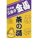 三遊亭金馬「茶の湯」/三遊亭金馬