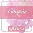NHK名曲アルバム「ショパン」/V.A.