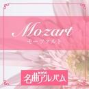 NHK名曲アルバム「モーツァルト」/V.A.