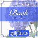 NHK名曲アルバム「バッハ」/V.A.