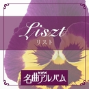 NHK名曲アルバム「リスト」/V.A.