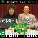 「脳と自然」茂木健一郎×今森光彦 Brain LIVE Talk/茂木健一郎/今森光彦