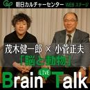 「脳と動物」茂木健一郎×小菅正夫 Brain LIVE Talk/茂木健一郎/小菅正夫