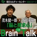 「脳と探求心」茂木健一郎×益川敏英 Brain LIVE Talk/茂木健一郎/益川敏英