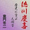 徳川慶喜 ~歴史に学ぶ人間学~/童門冬二