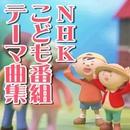 NHKこども番組テーマ曲集/V.A.