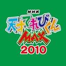 天才てれびくんMAX 2010年度MTK第3~4弾/V.A.