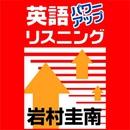 英語パワーアップリスニング ~トレーニングすれば英語が聞き取れるようになる!~/岩村圭南