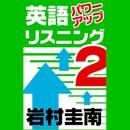 英語パワーアップリスニングPart2:会話編 ~トレーニングを続けてさらに耳の筋肉を鍛えよう!~/岩村圭南