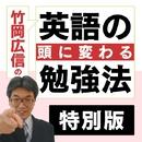 竹岡広信の「英語の頭」に変わる勉強法/竹岡広信