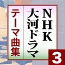 NHK大河ドラマテーマ曲集3/V.A.