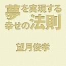 夢を実現する幸せの法則/望月俊孝(著)/相川陽介(朗読)