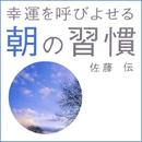 幸運を呼びよせる朝の習慣/佐藤伝(著)/古川沙織(朗読)