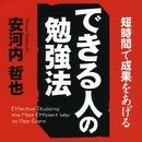 できる人の勉強法/著:安河内哲也/朗読:織田優成