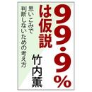 99.9%は仮説 思いこみで判断しないための考え方/竹内薫(著)/中西俊彦(朗読)
