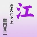 江(ごう)~歴史に学ぶ~/童門冬二