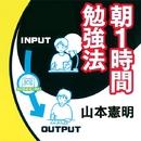 朝1時間勉強法 特別編/山本憲明(著)/安井絵里(朗読)