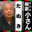 柳家小さん「たぬき」/五代目柳家小さん