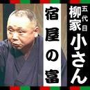 柳家小さん「宿屋の富」/五代目柳家小さん