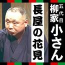 柳家小さん「長屋の花見」/五代目柳家小さん