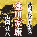 「徳川家康」山岡荘八~戦国武将を語る~/山岡荘八、三國一朗