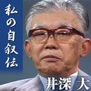 井深大 私の自叙伝/井深大(朗読)