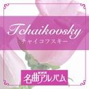 NHK名曲アルバム「チャイコフスキー」/V.A.