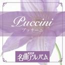 NHK名曲アルバム「プッチーニ」/V.A.