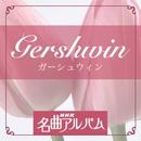NHK名曲アルバム「ガーシュウィン」/V.A.