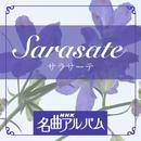NHK名曲アルバム「サラサーテ」/V.A.