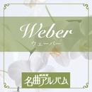 NHK名曲アルバム「ウェーバー」/森正(指揮)/NHK交響楽団