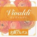 NHK名曲アルバム「ヴィヴァルディ」/V.A.