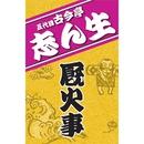 古今亭志ん生「厩火事」/五代目 古今亭志ん生