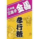 三遊亭金馬「孝行糖」/三遊亭金馬