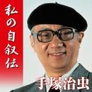 手塚治虫 私の自叙伝/手塚治虫(朗読)