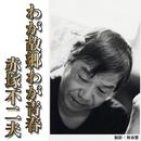 赤塚不二夫 わが故郷わが青春/赤塚不二夫、判治秀雄(朗読)