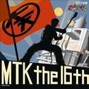 大!天才てれびくん 2011年度オープニングテーマ・エンディングテーマ・MTK フルバージョンセット/various artist