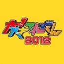 大!天才てれびくん 2012年度オープニングテーマ・エンディングテーマ フルバージョンセット/various artist