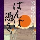 ばんば憑き/宮部みゆき(著)、中嶋朋子(朗読)