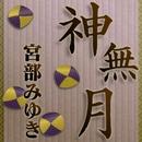神無月/宮部みゆき(著)、大杉漣(朗読)