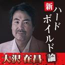 大沢在昌「新ハードボイルド論」/大沢在昌(著)(朗読)