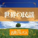 NHK名曲アルバム「世界の民謡」/V.A.